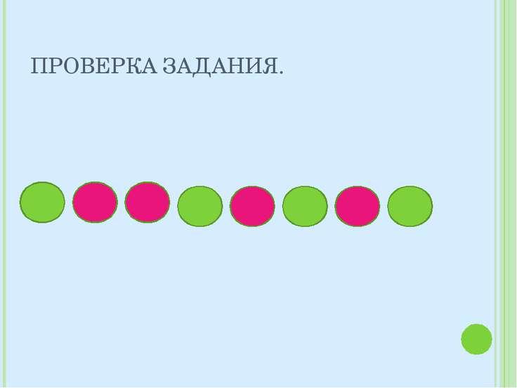 ПРОВЕРКА ЗАДАНИЯ.