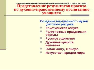 Муниципальное общеобразовательное учреждение гимназия №15 города Костромы Пре...