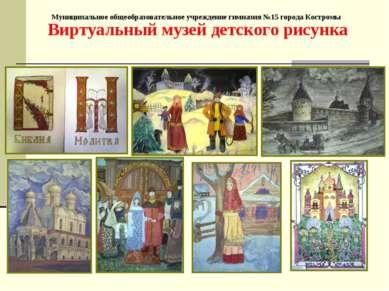 Муниципальное общеобразовательное учреждение гимназия №15 города Костромы Вир...