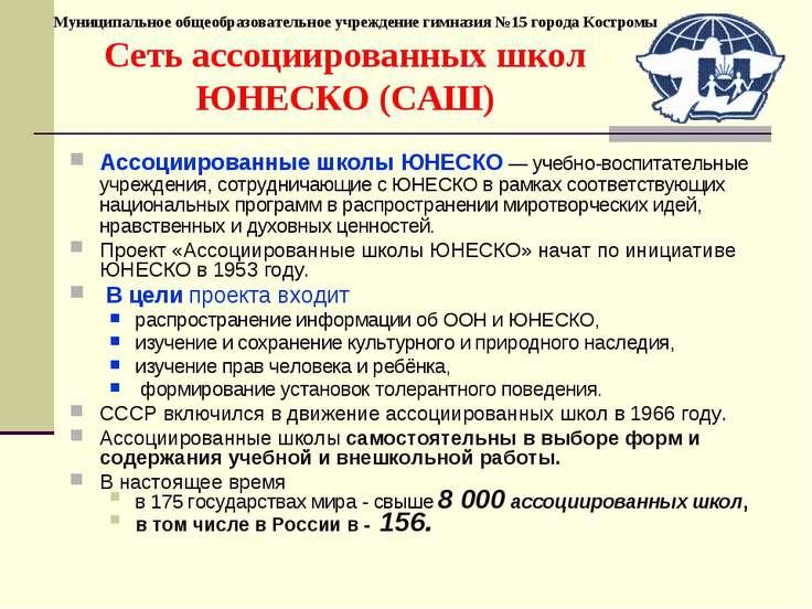 Муниципальное общеобразовательное учреждение гимназия №15 города Костромы Сет...