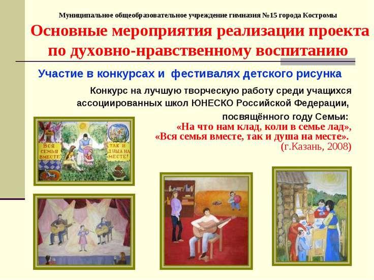 Муниципальное общеобразовательное учреждение гимназия №15 города Костромы Осн...