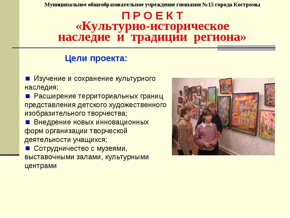 Муниципальное общеобразовательное учреждение гимназия №15 города Костромы П Р...