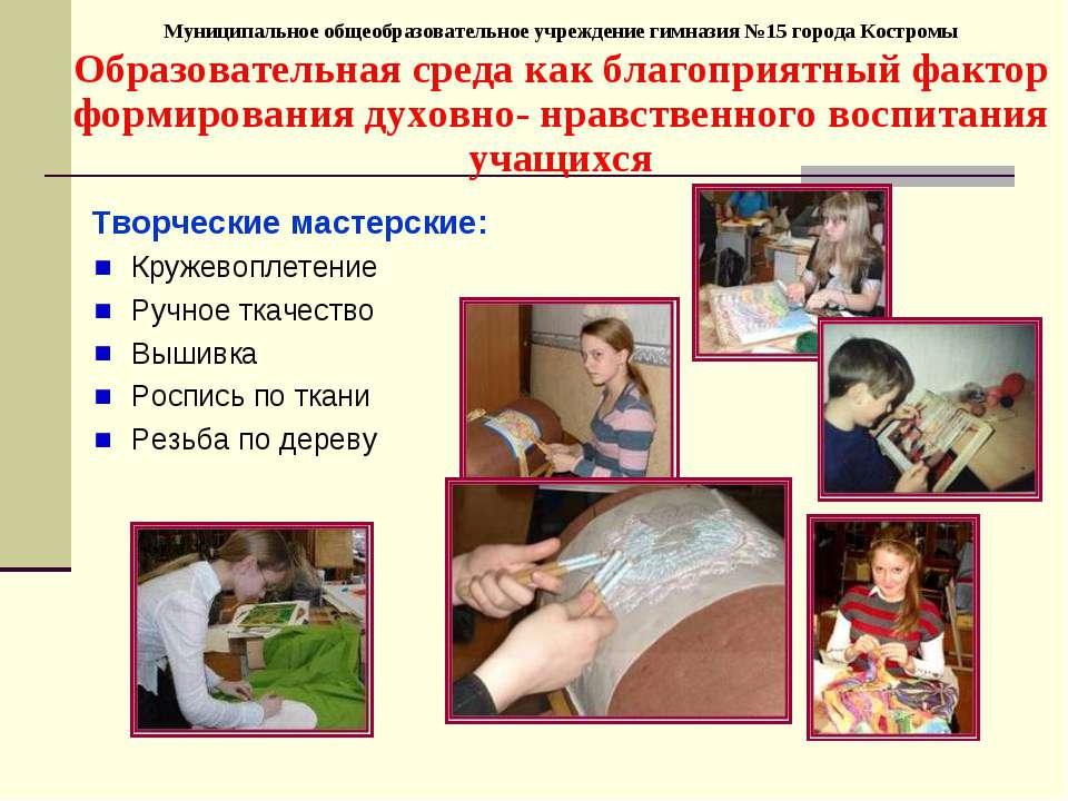 Муниципальное общеобразовательное учреждение гимназия №15 города Костромы Обр...