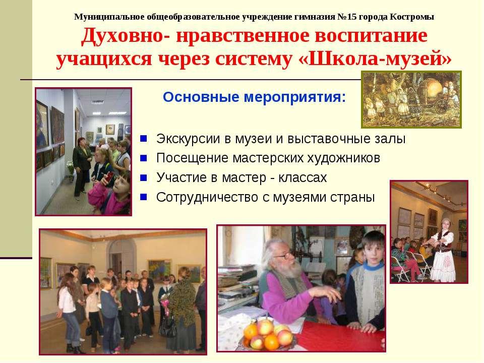 Муниципальное общеобразовательное учреждение гимназия №15 города Костромы Дух...