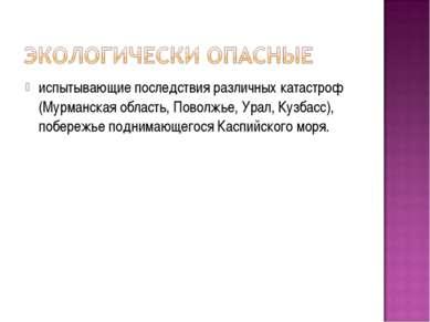 испытывающие последствия различных катастроф (Мурманская область, Поволжье, У...