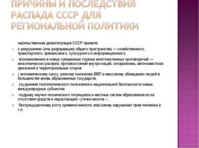 насильственная дезинтеграция СССР привела к разрушению (или деформации) общег...