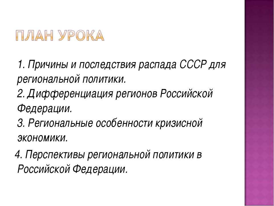 1. Причины и последствия распада СССР для региональной политики. 2. Дифференц...