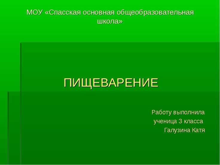 МОУ «Спасская основная общеобразовательная школа» ПИЩЕВАРЕНИЕ Работу выполнил...