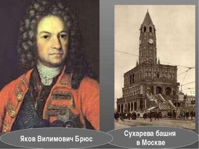 Сухарева башня в Москве Яков Вилимович Брюс