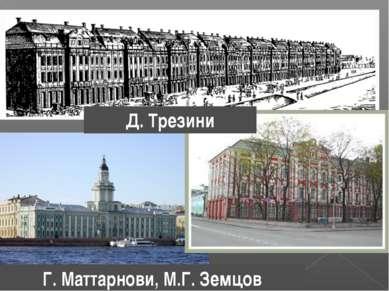 Д. Трезини Г. Маттарнови, М.Г. Земцов