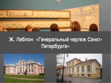 Ж. Леблон «Генеральный чертеж Санкт-Петербурга»