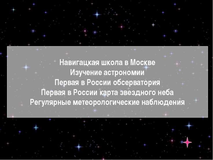 Навигацкая школа в Москве Изучение астрономии Первая в России обсерватория Пе...