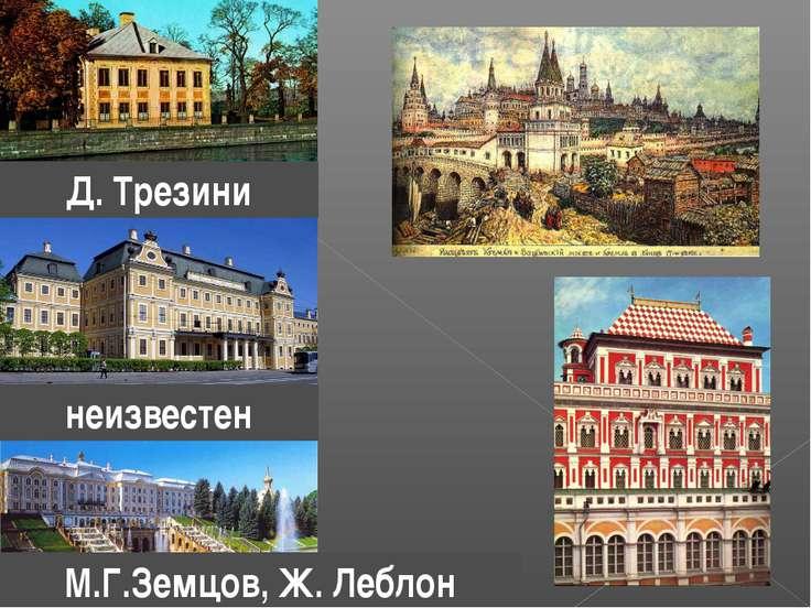 Д. Трезини неизвестен М.Г.Земцов, Ж. Леблон