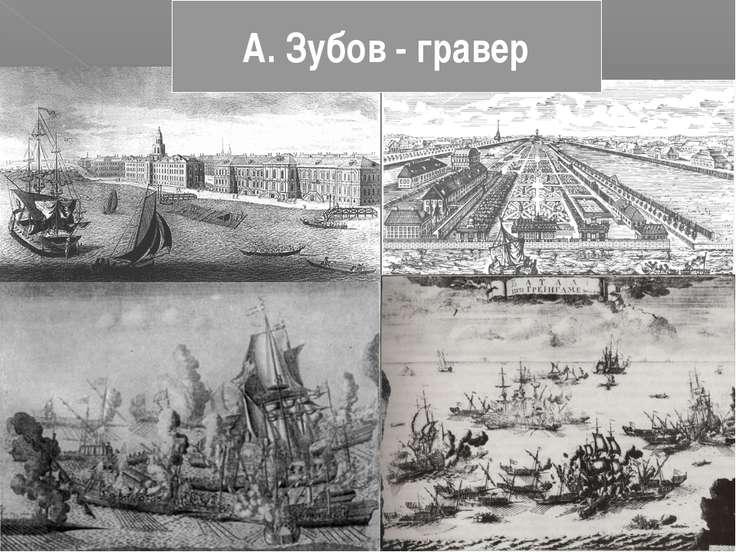 А. Зубов - гравер