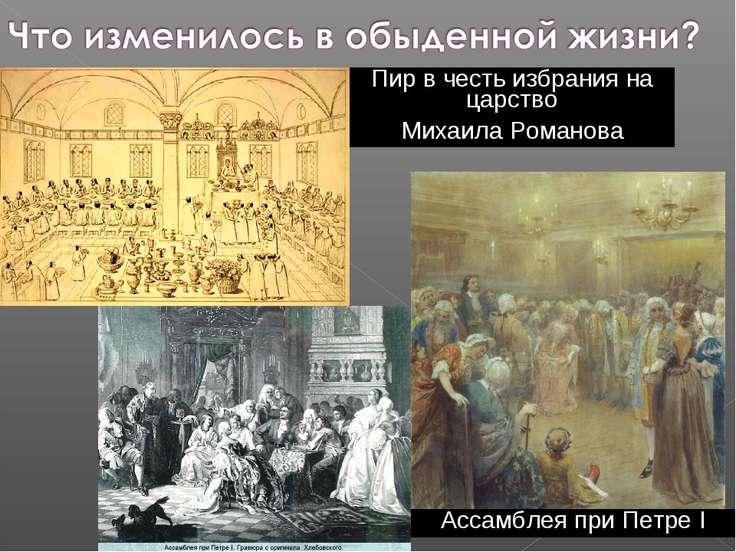 Пир в честь избрания на царство Михаила Романова Ассамблея при Петре I