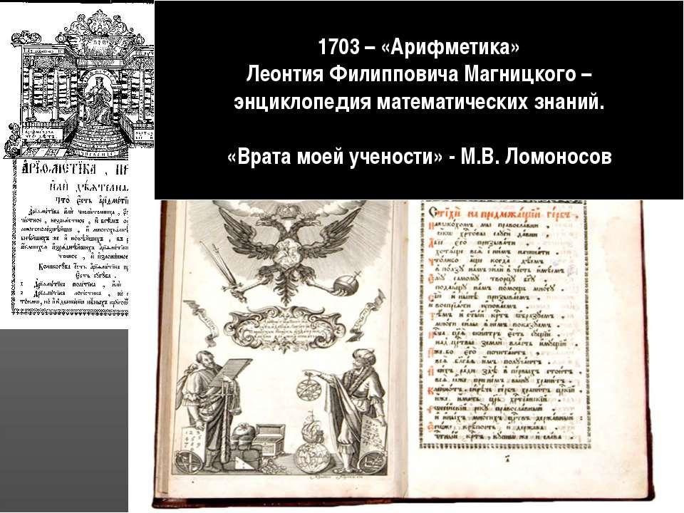 1703 – «Арифметика» Леонтия Филипповича Магницкого – энциклопедия математичес...