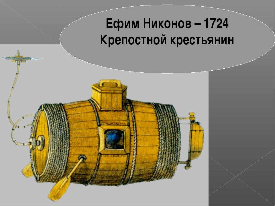 Ефим Никонов – 1724 Крепостной крестьянин