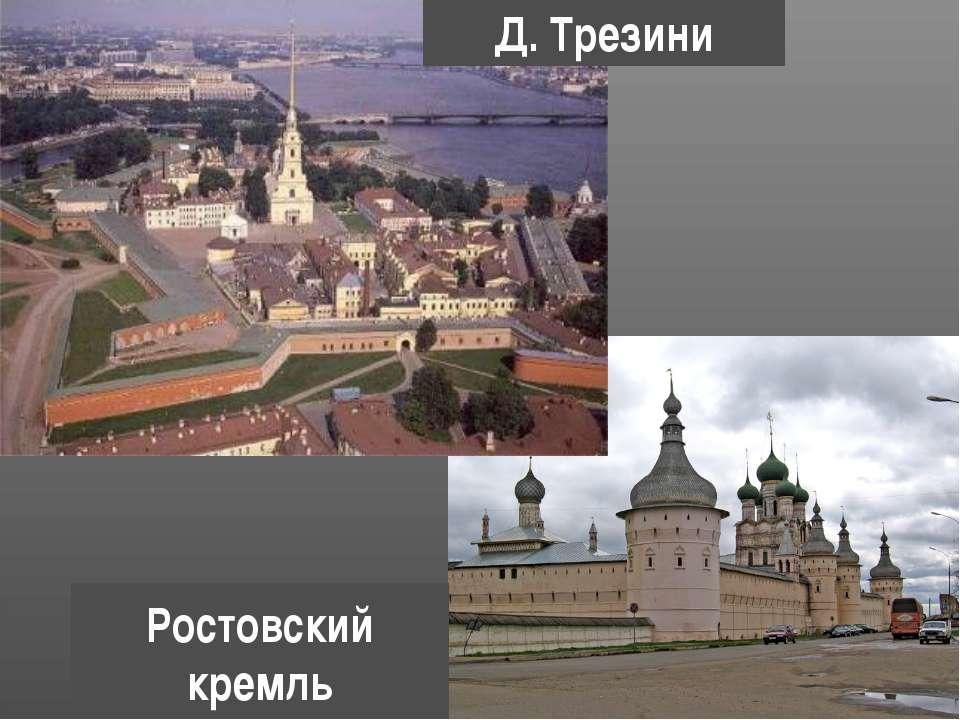 Д. Трезини Ростовский кремль