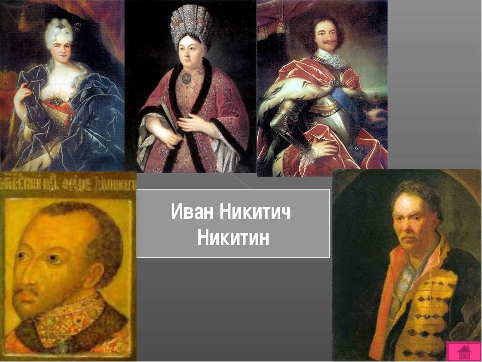 Иван Никитич Никитин