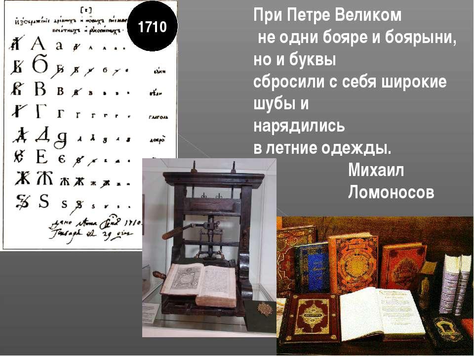 1710 При Петре Великом не одни бояре и боярыни, но и буквы сбросили с себя ши...