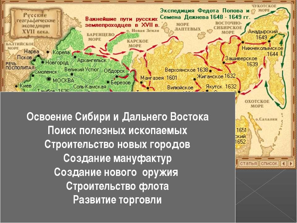 Освоение Сибири и Дальнего Востока Поиск полезных ископаемых Строительство но...