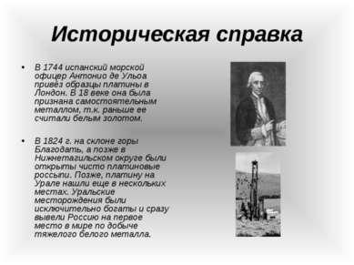 Историческая справка В 1744 испанский морской офицер Антонио де Ульоа привёз ...