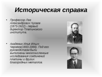 Историческая справка Профессор Лее Александрович Чугаев (1873-1922) - первый ...