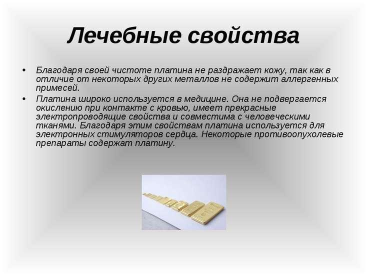 Лечебные свойства Благодаря своей чистоте платина не раздражает кожу, так как...