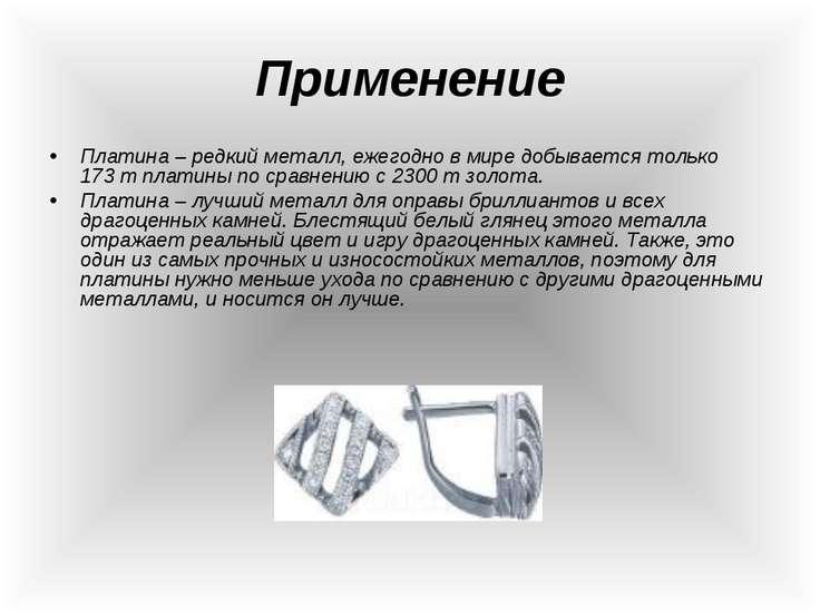 Применение Платина – редкий металл, ежегодно в мире добывается только 173т п...