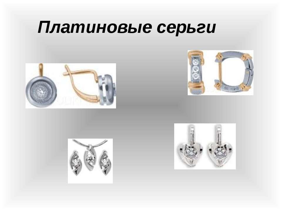 Платиновые серьги