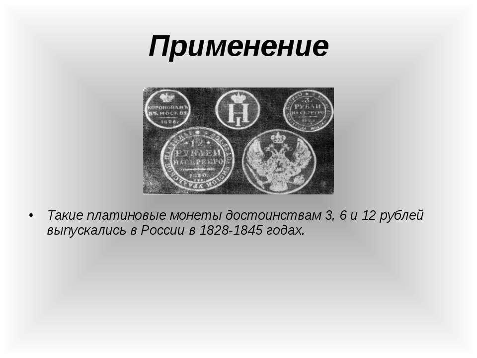 Применение Такие платиновые монеты достоинствам 3, 6 и 12 рублей выпускались ...