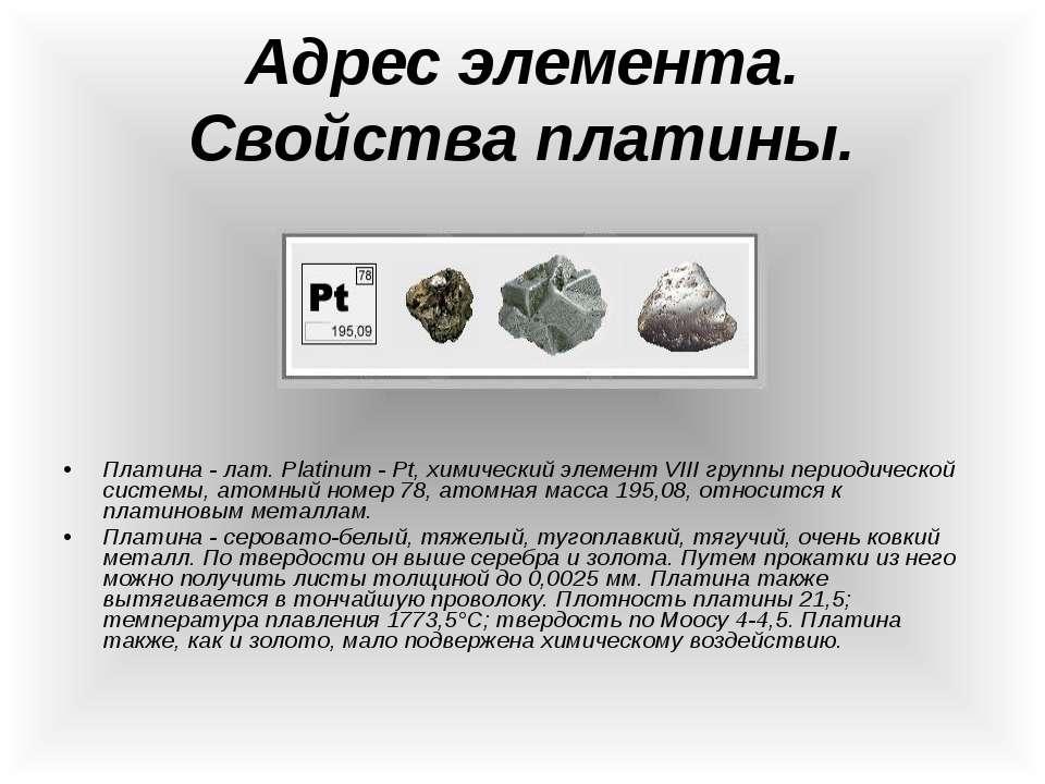 Адрес элемента. Свойства платины. Платина - лат. Platinum - Pt, химический эл...