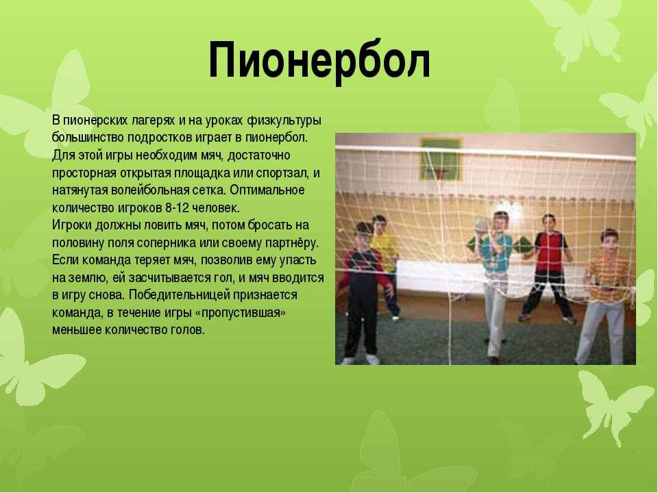 В пионерских лагерях и на уроках физкультуры большинство подростков играет в ...