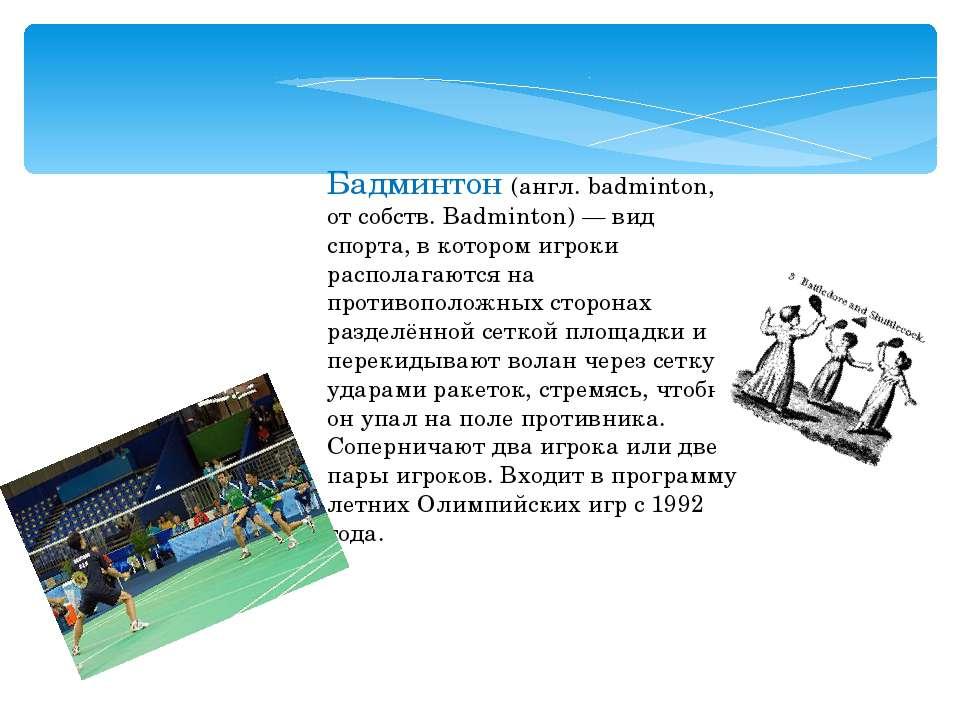 Бадминтон (англ. badminton, от собств. Badminton) — вид спорта, в котором игр...