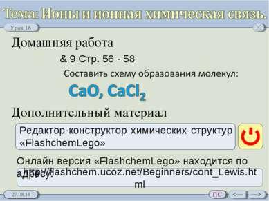 Домашняя работа & 9 Стр. 56 - 58 Дополнительный материал Редактор-конструктор...