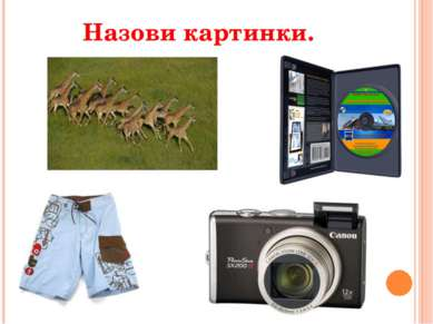 Назови картинки.