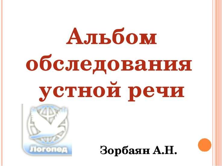 Альбом обследования устной речи Зорбаян А.Н.