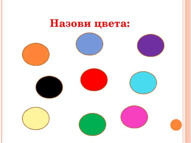 Назови цвета: