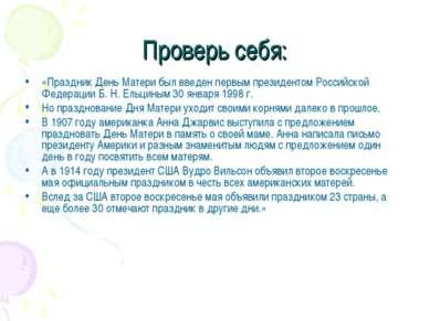 Проверь себя: «Праздник День Матери был введен первым президентом Российской ...