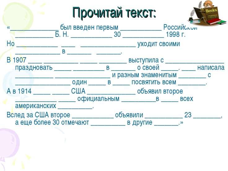 Прочитай текст: «______________ был введен первым ____________ Российской ___...