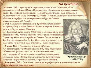 На чужбине. Христиан Вольф (1679-1754). Осенью 1736 г. трое лучших студентов,...