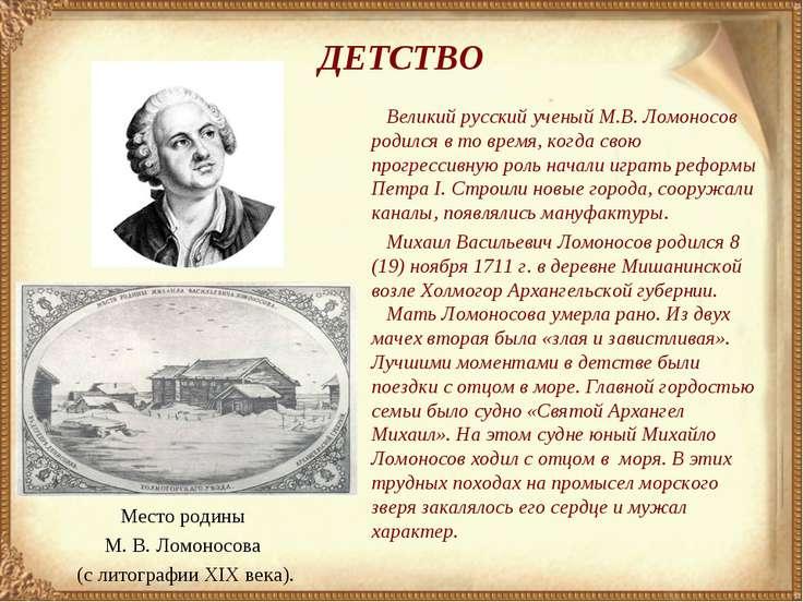 Великий русский ученый М.В. Ломоносов родился в то время, когда свою прогресс...