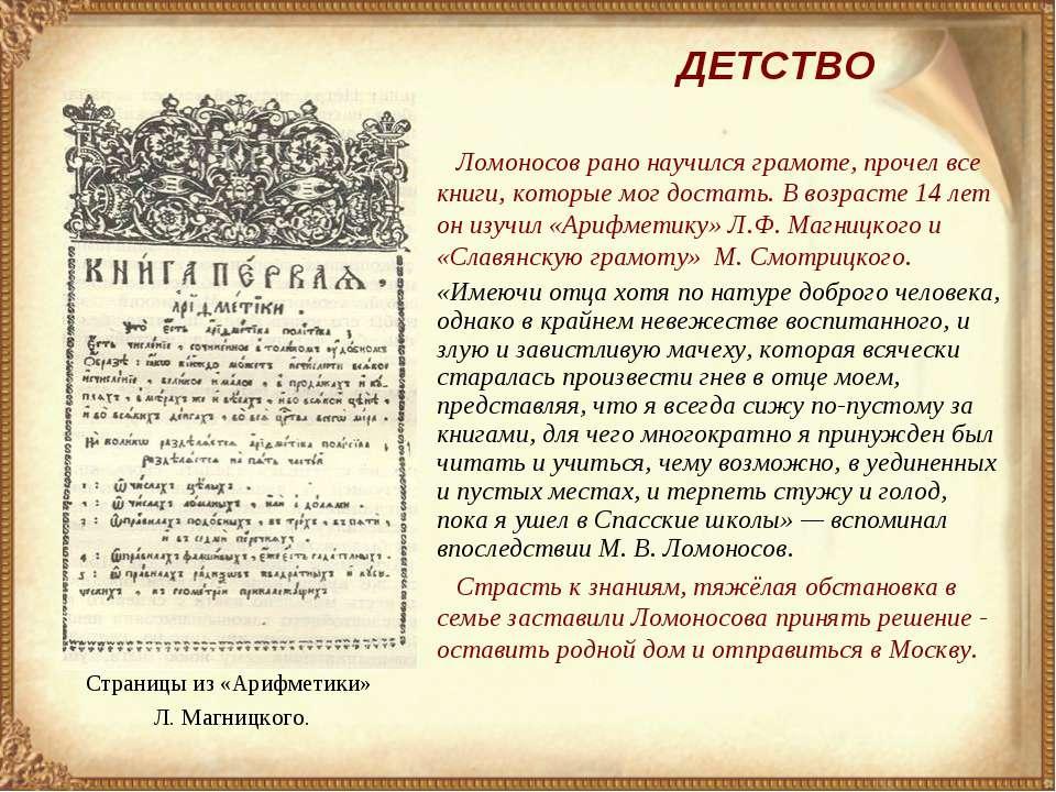 Страницы из «Арифметики» Л. Магницкого. Ломоносов рано научился грамоте, проч...