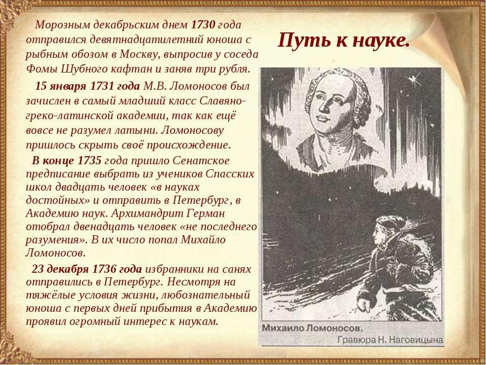 Путь к науке. Морозным декабрьским днем 1730 года отправился девятнадцатилетн...