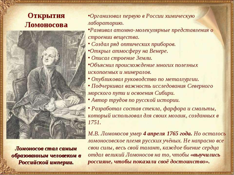 Открытия Ломоносова Ломоносов стал самым образованным человеком в Российской ...
