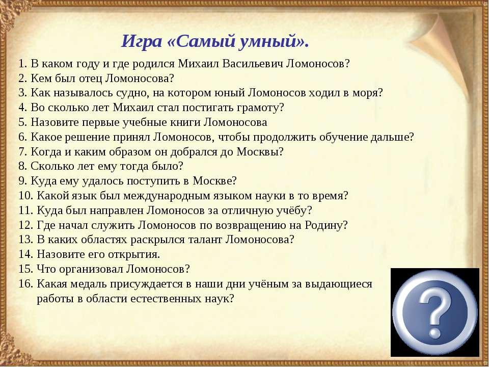 Игра «Самый умный». 1. В каком году и где родился Михаил Васильевич Ломоносов...