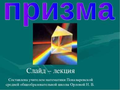 Слайд – лекция Составлена учителем математики Поназыревской средней общеобраз...