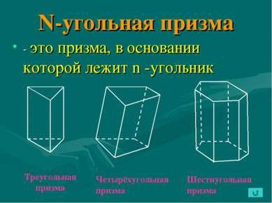 N-угольная призма - это призма, в основании которой лежит n -угольник Треугол...