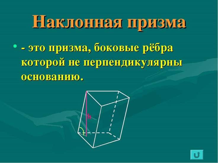 Наклонная призма - это призма, боковые рёбра которой не перпендикулярны основ...