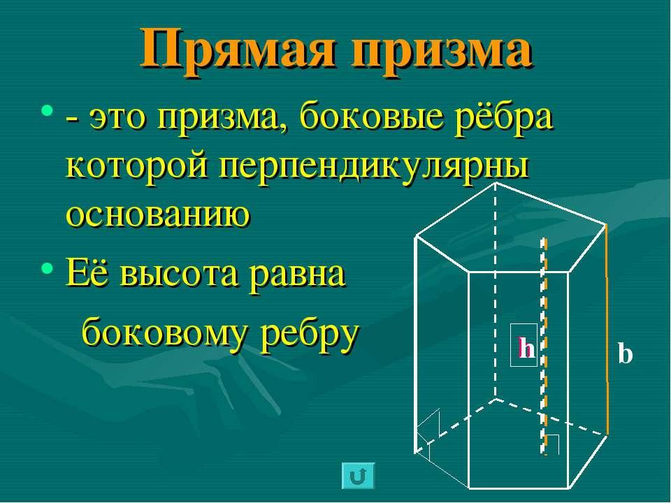 Прямая призма - это призма, боковые рёбра которой перпендикулярны основанию Е...